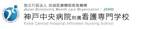 独立行政法人 地域医療機能推進機構 Japan Community Health care Organization JCHO 神戸中央病院附属看護専門学校 Kobe Central Hospital Affiliated Nursing School