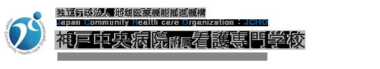 独立行政法人 地域医療機能推進機構 Japan Community Health care Organization JCHO 神戸中央病院附属看護専門学校 Kobe Central Hospital Affiliated Nursing School