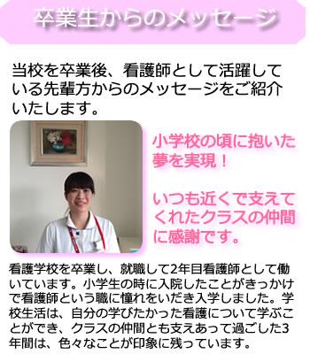 卒業生からのメッセージ | 神戸...