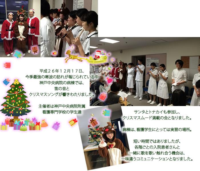 平成26年12月17日病棟にて看護学...
