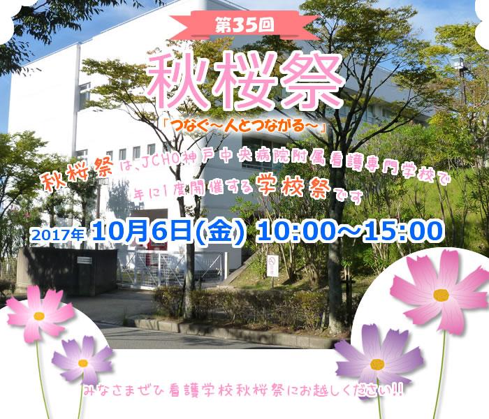第35回 秋桜祭『つなぐ~人とつ...