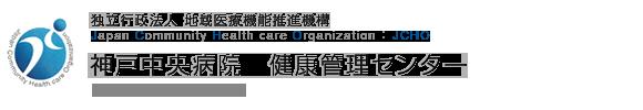 独立行政法人 地域医療機能推進機構 Japan Community Health care Organization 神戸中央病院 健康管理センター Kobe Central Hospital