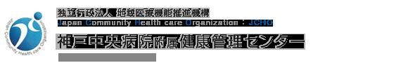独立行政法人 地域医療機能推進機構 Japan Community Health care Organization 神戸中央病院附属健康管理センター Kobe Central Hospital