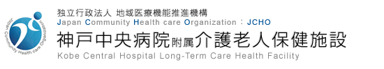 独立行政法人 地域医療機能推進機構 Japan Community Health care Organization JCHO 神戸中央病院附属介護老人保健施設 Kobe Central Hospital Long-Term Care Health Facility