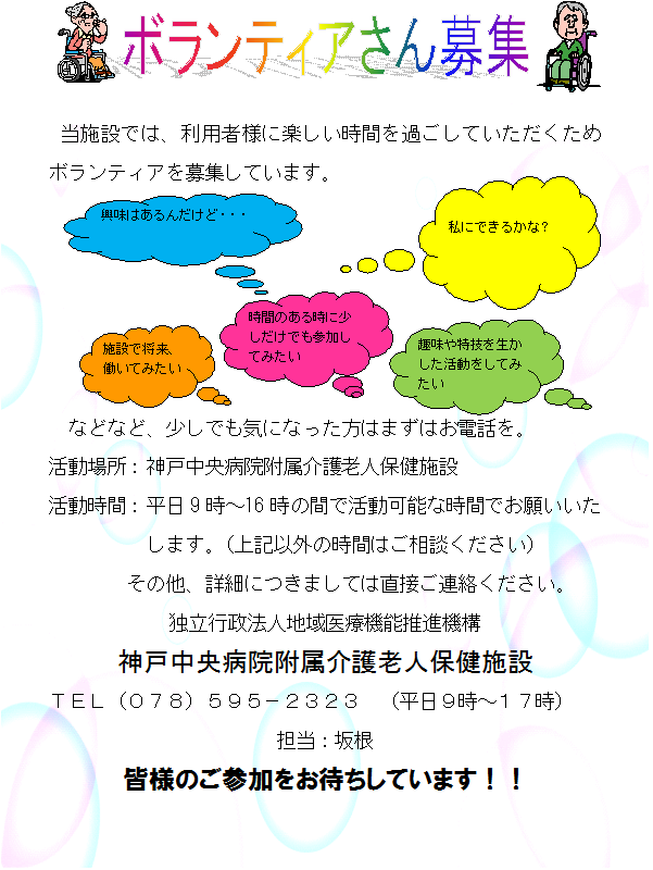 ボランティア募集 神戸中央病院附属介護老人保健施設 地域医療機能推進機構
