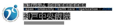 独立行政法人 地域医療機能推進機構 Japan Community Health care Organization JCHO 神戸中央病院 Kobe Central Hospital