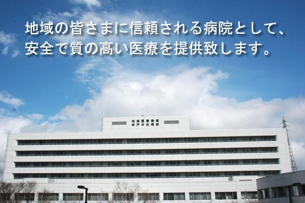 病院紹介 | 神戸中央病院 | 地域...